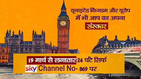 Watch you SANSKAR channel 24 Hrs in UK and Europe from 19th March onwards
